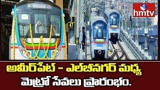 కాసేపట్లో అమీర్పేట్ - ఎల్బీనగర్ మధ్య  మెట్రో సేవలు ప్రారంభం..! Updates Fro Metro Station | hmtv