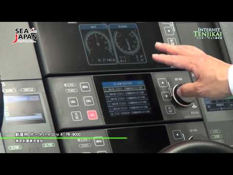 [SEA JAPAN 2012] 航海用オートパイロット PR-9000 - 東京計器株式会社