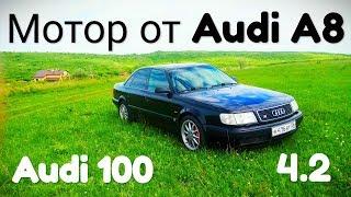 Audi 100 с мотором от Audi А8 4.2 и кучей других доработок... Замер 0-100