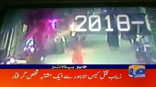 Geo Headlines - 10 AM 17-January-2018