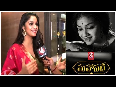 Actress Keerthy Suresh Face To Face, Talks ABout Her Latest Movie Mahanati | V6 News