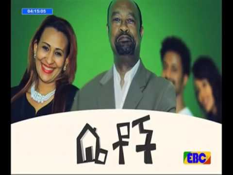 "Betoch Drama  Part 61 ""lottery""-January 15 2017 ቤቶች ድራማ  ""ሎተሪው"""