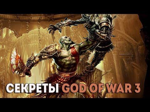 СЕКРЕТЫ GOD OF WAR 3