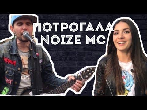 Внезапный концерт Noize MC на Арбате