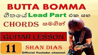 SANIDHAPA SHAN DIAS GUITAR LESSON 11
