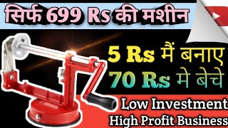 5 Rs में बनाए 70 Rs में बेचे | New business | small business ideas | Low Investment high profit