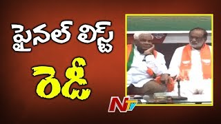 BJP Election Committee Meet In Telangana Over Candidates Selections | Telangana Elections | NTV