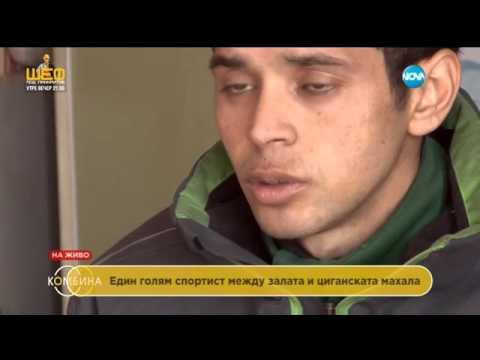Лекоатлет живее с баничка на ден - Комбина (07.02.2016)