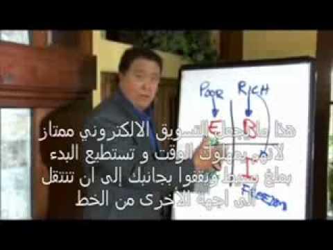 rich dad poor dad pdf arabic