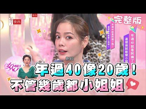 台綜-女人我最大-20210120 年過40像20歲! 不管幾歲都要當小姐姐