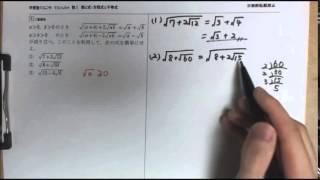 【てらtube】数Ⅰ 数と式 方程式と不等式 4.二重根号
