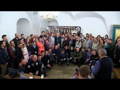 Протоиерей Димитрий Смирнов. Сороченские встречи в Новоспасском монастыре