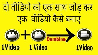How To Join Two Videos    Together On Android    Step by Step    Hindi