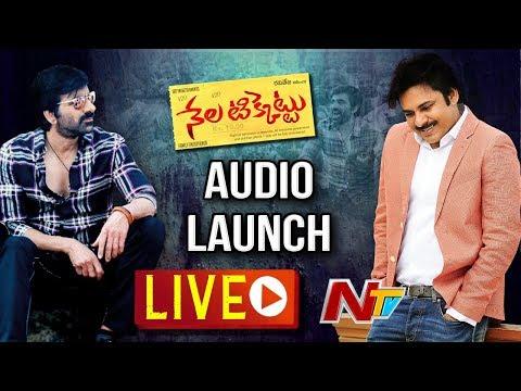 Nela Ticket Audio Launch LIVE | Pawan Kalyan as Chief Guest | Ravi Teja | Malvika Sharma | NTV