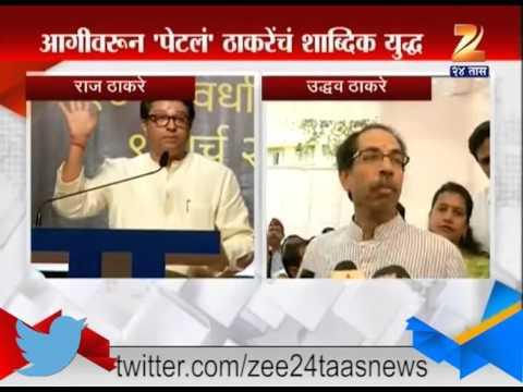 Mumbai : Uddhav Thackeray On Raj Thackeray Remarks
