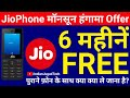 JioPhone Monsoon Hungama Offer Launched With 6 Months Unlimited Benefits | All terms & Conditions thumbnail