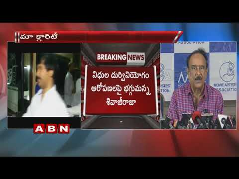 MAA Association Gives Clarity On Allegations Over Funds Distribution | MAA Press Meet | ABN Telugu