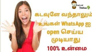 Best WhatsApp security lock app Android tamilan