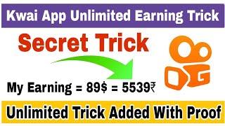 Kwai App Unlimited Earning Trick | Kwai App Secret Trick