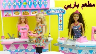 مطعم باربي للوجبات السريعة ألعاب بنات همبرغر لولو - Barbie Fast Food Restaurant
