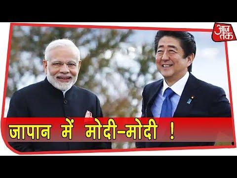 Japan दौरे पर पोहंचे PM Modi, Shinzo Abe से की मुलाकात | Breaking News