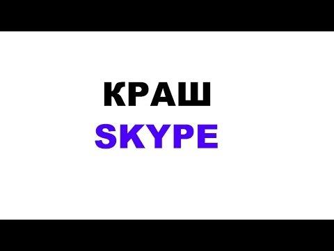 Крашим Skype пользователям