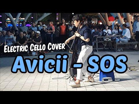 Bro.Park 브로박 - SOS (Avicii Electric Cello Cover)