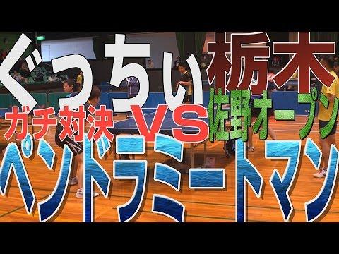 【WRM試合】ぐっちぃVSペンドラミートマン【卓球知恵袋】Table Tennis