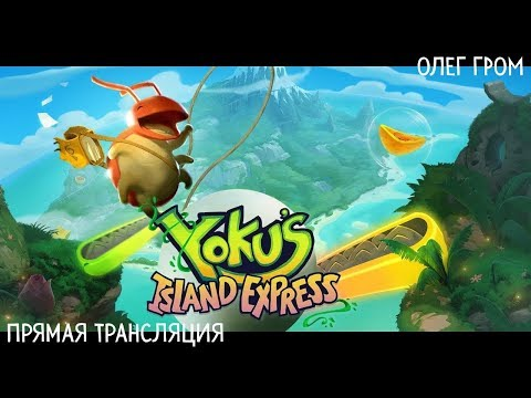 СТРИМ Играю в Yoku's Island Express