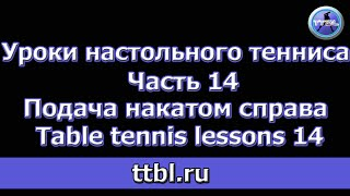 Уроки настольного тенниса Часть 14 Подача накатом справа Table tennis lessons 14