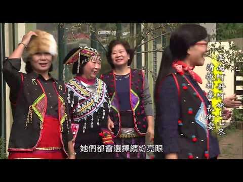 台灣-MIT台灣誌-EP 0708-雲南阿哥阿姊上山來 清境村寨 長街宴