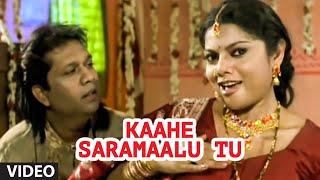 Kaahe Saramaalu Tu [ Hot & Sexy Swathi Verma Bhojpuri Video] Chanda- Ek Anokhi Prem Kahani