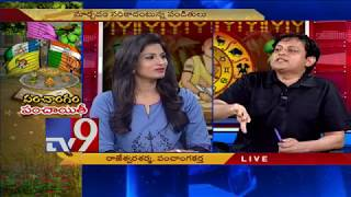Ugadi Panchangam Debate 2018 :  Babu Gogineni Vs Telugu Astrologers