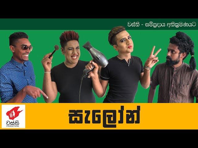 Salon -  Wasthi Productions thumbnail