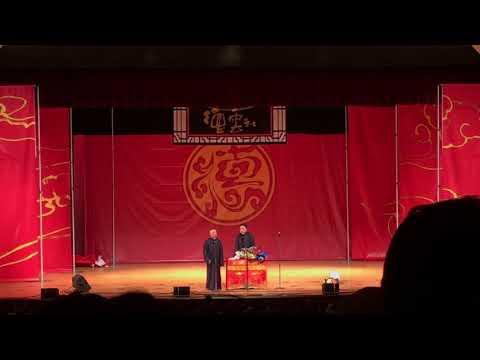 德雲社2017紐約專場郭德綱于謙《電台風雲》