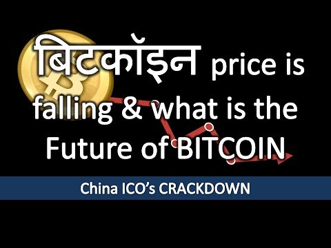 बिटकॉइन price is falling & what is the Future of BITCOIN, China ICO's CRACKDOWN