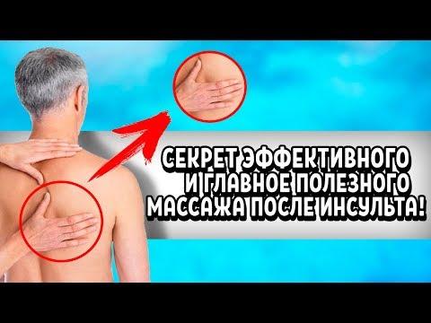 Секреты массажа после инсульта