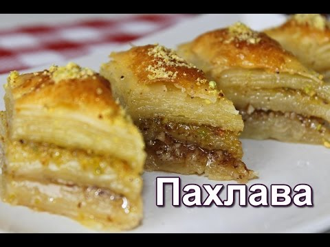 Пахлава. Турецкая пахлава. Самый вкусный рецепт. (Bakhlava. Turkish baklava.)