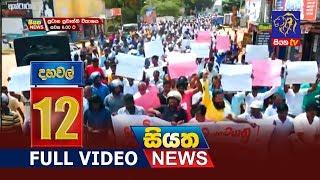 Siyatha News 12.00 PM | 13 - 03 - 2019