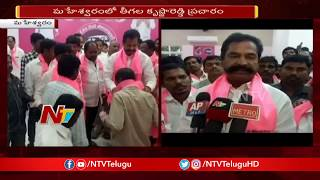 Kandukur Farmers Joined TRS Party in Presence of Teegala Krishna Reddy | Telangana Polls | NTV