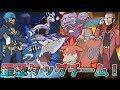 【ポケモンUSUM】アクア団・マグマ団によるレート界の制圧�