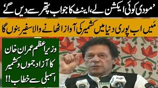 PM Imran Khan speech in Azad Kashmir Assembly | 14 August 2019