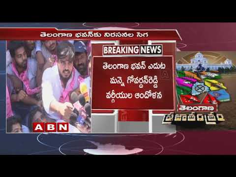 Manne Govardhan Reddy Followers Protest at Telangana Bhavan for Khairtabad TRS Ticket | ABN Telugu