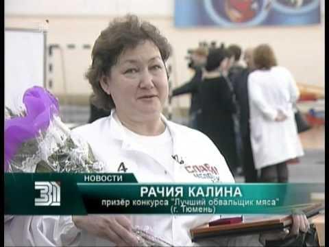 За звание лучшего мясника сразились обвальщики со всего Южного Урала
