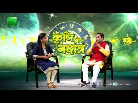Gehu ke Sambandh Graho se In Krishi Aur Nakshatra Green TV