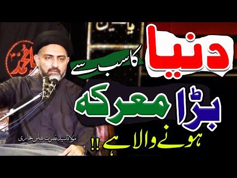 Duniya ka Sub Say Barra Ma'arika Honay Wala Hai !! | Maulana Syed Nusrat Abbas Bukhari | 4K