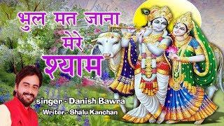 2018 ka sabse super hit Shyam Ji bhajan#Bhul Mat jana Mere Shyam#Most Popular Shyam Ji Bhajan