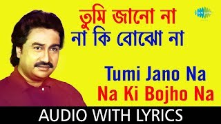 Tumi Janona Naki Bojhona with lyrics | তুমি জানোনা নাকি বোঝোনা | Kumar Sanu