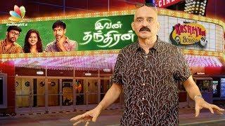 Ivan Thanthiran Review | Gautham Karthik, RJ Balaji | Kashayam with Bosskey | Tamil Movie