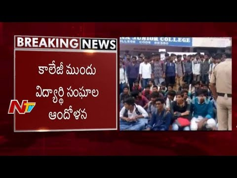 Student Unions Protest outside Narayana college in Kothapet, Differs with Management | NTV
